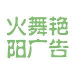 火舞艳阳广告logo