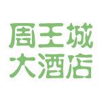 周王城大酒店logo