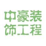 中豪装饰工程logo