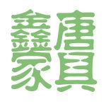 鑫唐家具logo