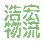 浩宏物流logo