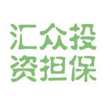汇众投资担保logo