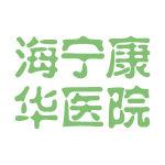 海宁康华医院logo
