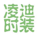 凌迪时装logo