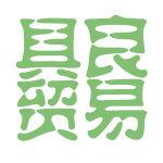 具良贸易logo