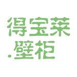 得宝莱.壁柜logo