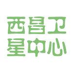 西昌卫星中心logo