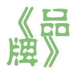 《品牌》logo