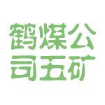 鹤煤公司五矿logo