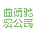 驰宏锌锗logo