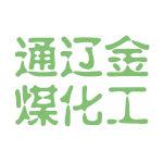 通辽金煤化工logo