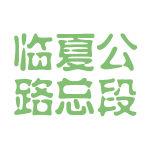 临夏公路总段logo