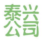 泰兴公司logo