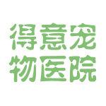 得意宠物医院logo