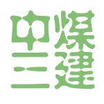 中煤三建logo