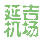延吉机场logo