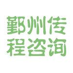 鄞州传程咨询logo