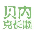贝内克长顺logo