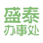 盛泰办事处logo