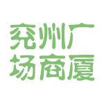 兖州广场商厦logo
