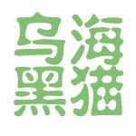 乌海黑猫logo