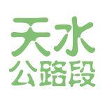 天水公路段logo