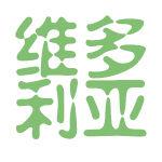 维多利亚logo
