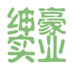 绅豪实业logo