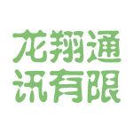 龙翔通讯有限logo