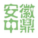 安徽中鼎logo