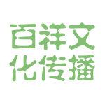 百祥文化传播logo