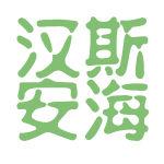 汉斯安海logo