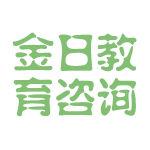 金日教育咨询logo