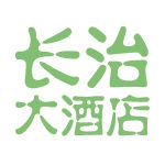長治大酒店logo