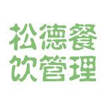 松德餐飲管理logo