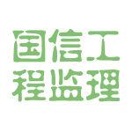 国信工程监理logo