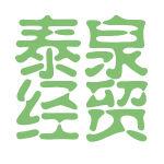 泰泉经贸logo