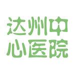 达州中心医院logo