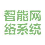 智能网络系统logo