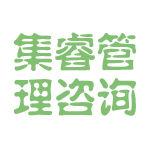 集睿管理咨询logo