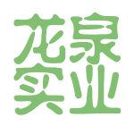 龙泉实业logo