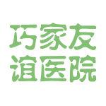 巧家友谊医院logo