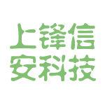 上锋信安科技logo