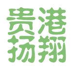 贵港扬翔logo