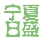 宁夏日盛logo