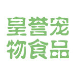 皇誉宠物食品logo