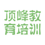 顶峰教育培训logo