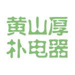 黄山厚朴电器logo