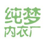 纯梦内衣厂logo
