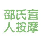 邵氏盲人按摩logo